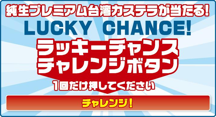lucky_chance